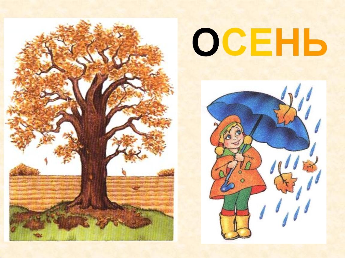 Скачать тему осень на презентацию