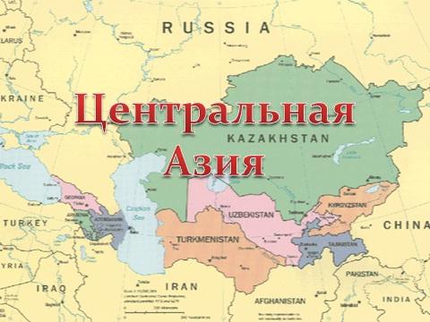 «Орта Азия: Қауіп қайдан?» – баспасөзге шолу
