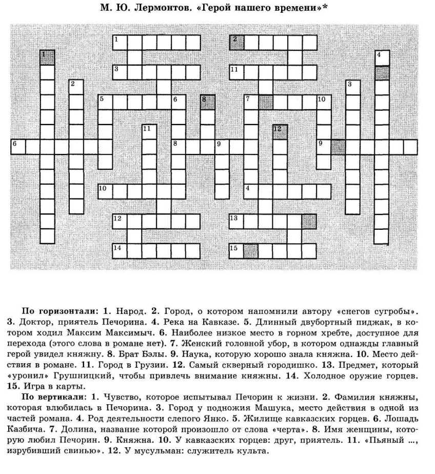кроссворд по белорусской литературе 7 класс